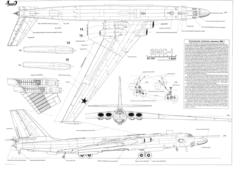 Чертежи самолета 3мс 1